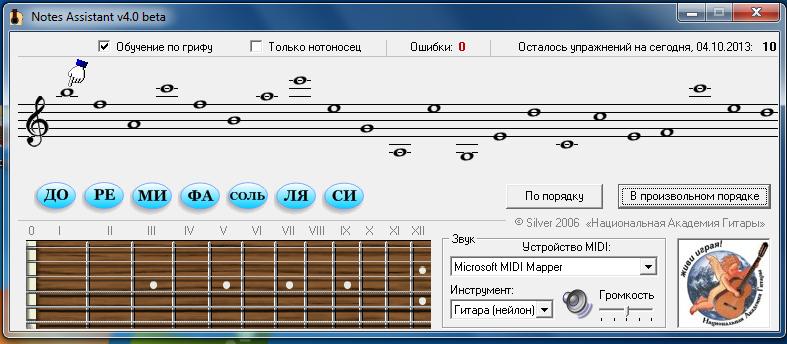 Notes assistant нотный тренажер для нот